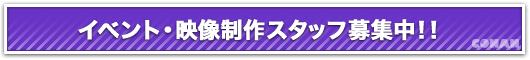 イベント・映像制作スタッフ募集中!!