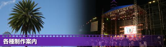 イベント制作 企画 運営 コンサート